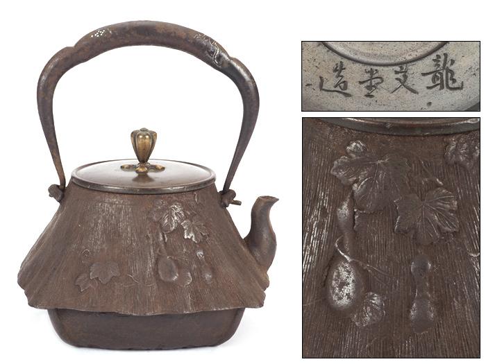 【夢工房】龍文堂 造 銀象嵌提手 瓢箪紋様 鉄瓶 煎茶道具  MA-333