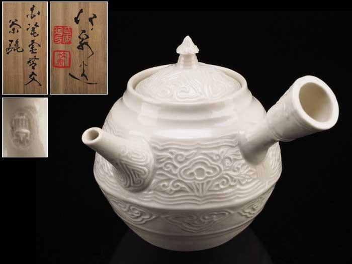 【夢工房】四世 三浦 竹泉 造 白磁 霊芝文 煎茶 茶瓶 急須 共箱  OA-091