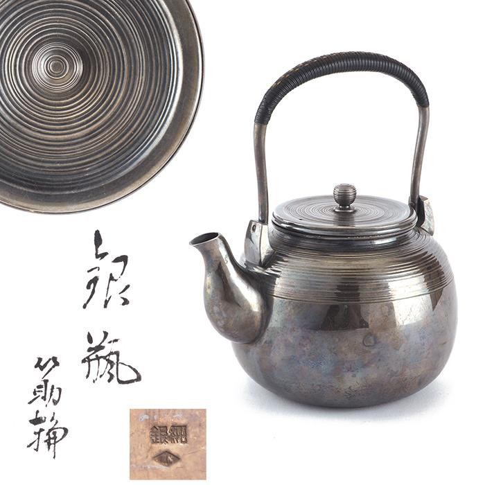 【夢工房】純銀 筋輪 煎茶 湯沸 銀瓶 箱入 重さ385g 銀純度99.99%  MA-498