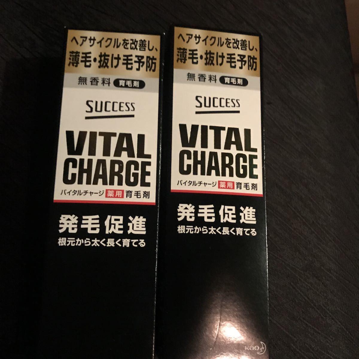 バイタルチャージ薬用育毛剤