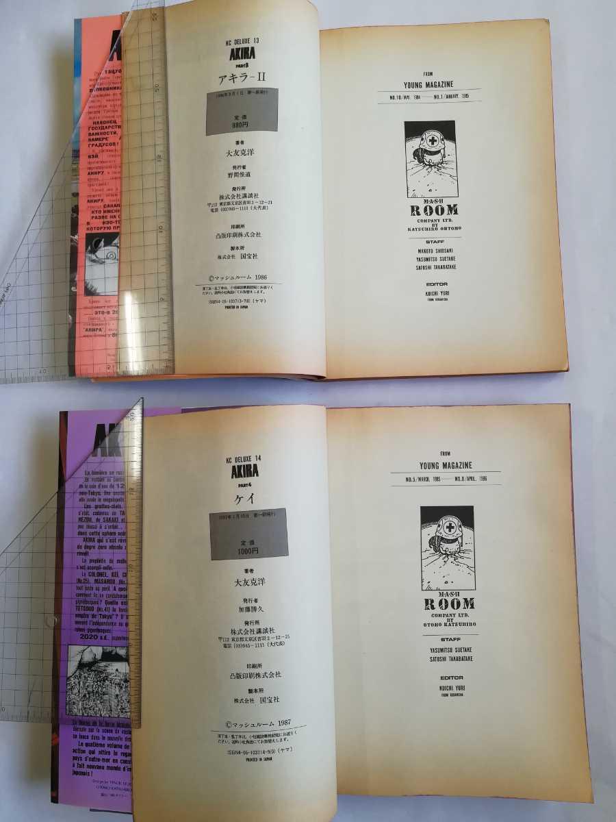 全巻初版 AKIRA アキラ 全6巻セット 大友克洋 講談社 合計6冊セット 当時物