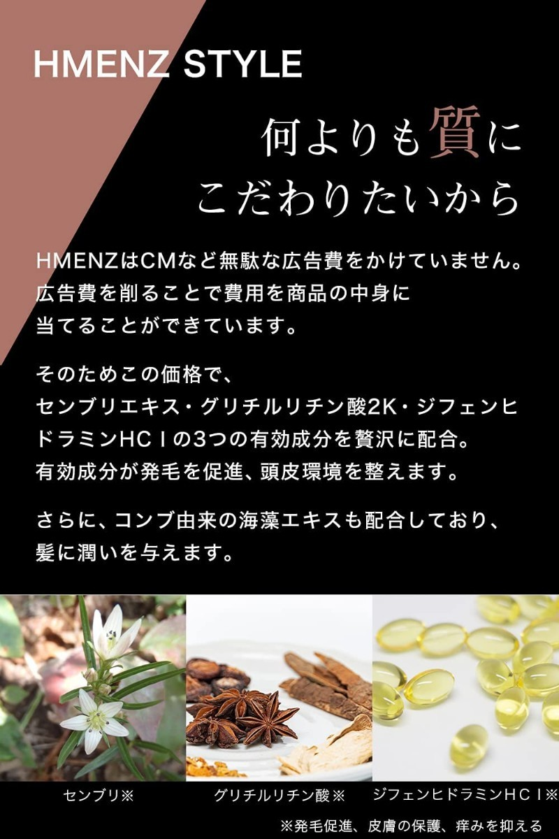 育毛剤  ヘアトニック スカルプケア 和漢根 海藻配合 毛髪 エイジングケア 育毛トニック