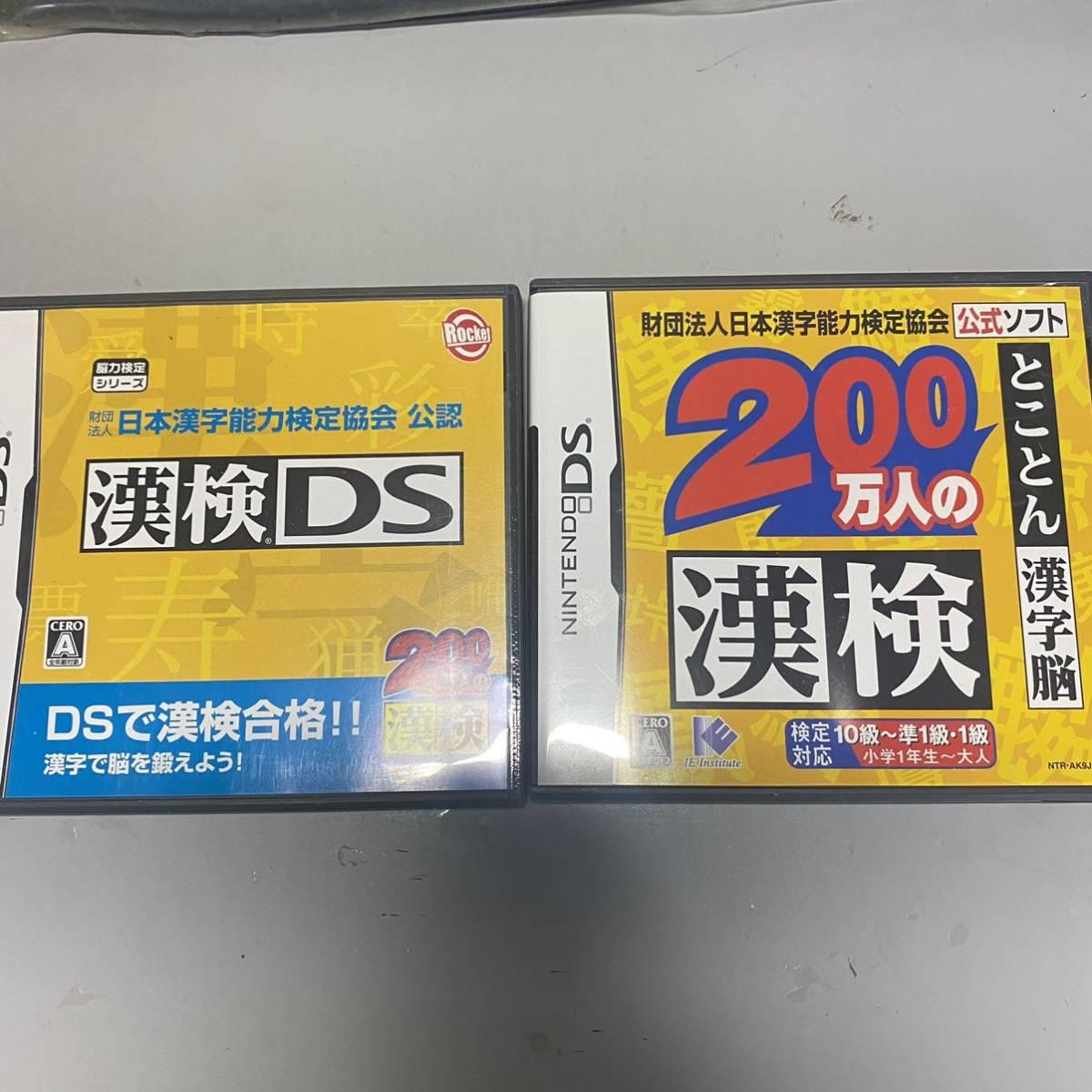 匿名配送 送料無料 漢検DS 200万人の漢検DS 3DSでも遊べます。