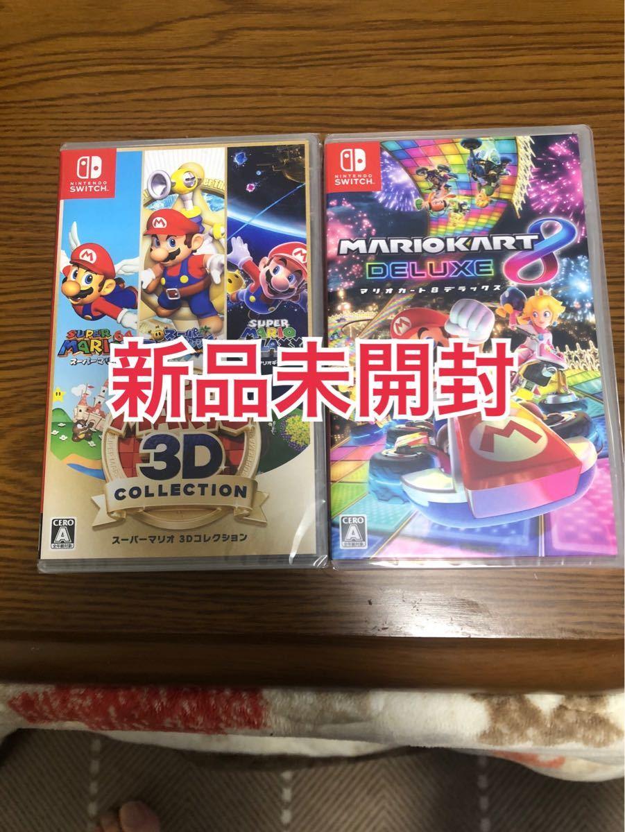 マリオカート8デラックス スーパーマリオ3dコレクション  Nintendo Switch 新品未開封 ニンテンドースイッチ
