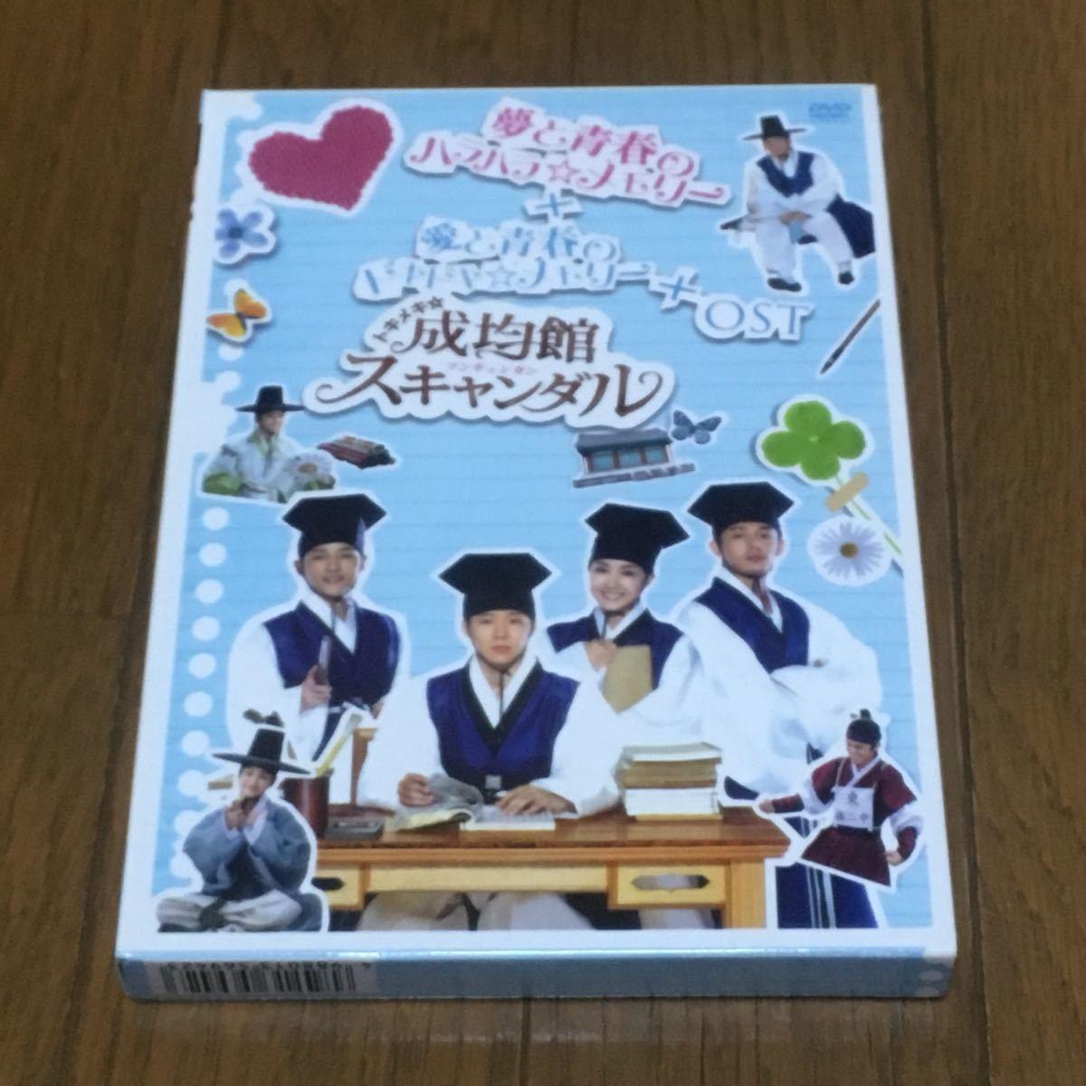 韓国ドラマ『トキメキ成均館スキャンダル』メイキング OST DVD