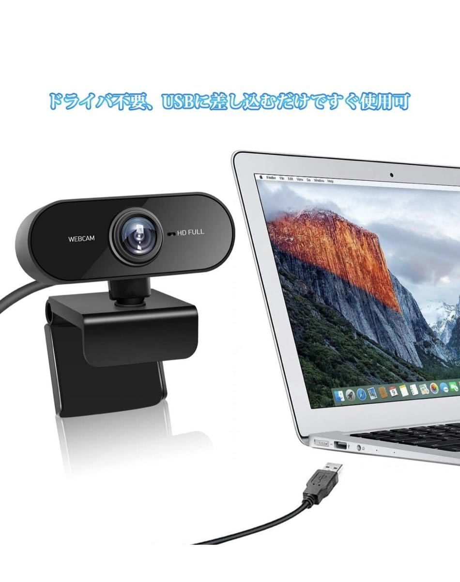 ウェブカメラ Webカメラ フルHD1080P マイク内蔵 200万画素 超広120°画角 配信ウェブカメラ 30FPS 自動光補正 USB接続だけ使用可