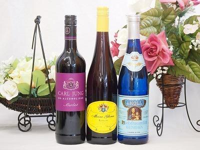 ドイツワイン3本セット(脱アルコール赤ワイン カールユング メルロー マイネ グローリア赤ワイン リープフラウミルヒ 白ワイン(甘_画像1
