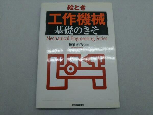 絵とき「工作機械」基礎のきそ 横山哲男