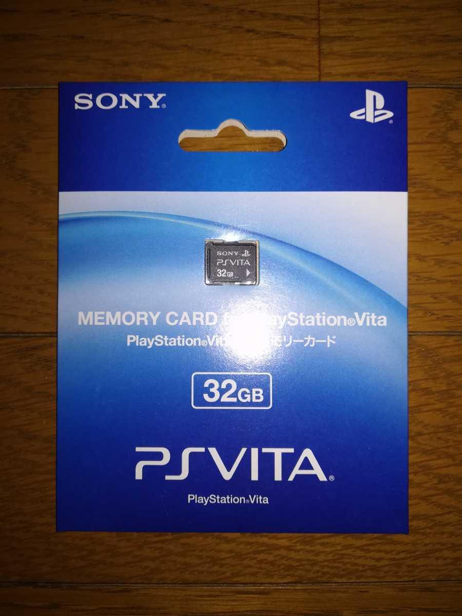 SONY PS Vita メモリーカード 32GB 新品・未開封