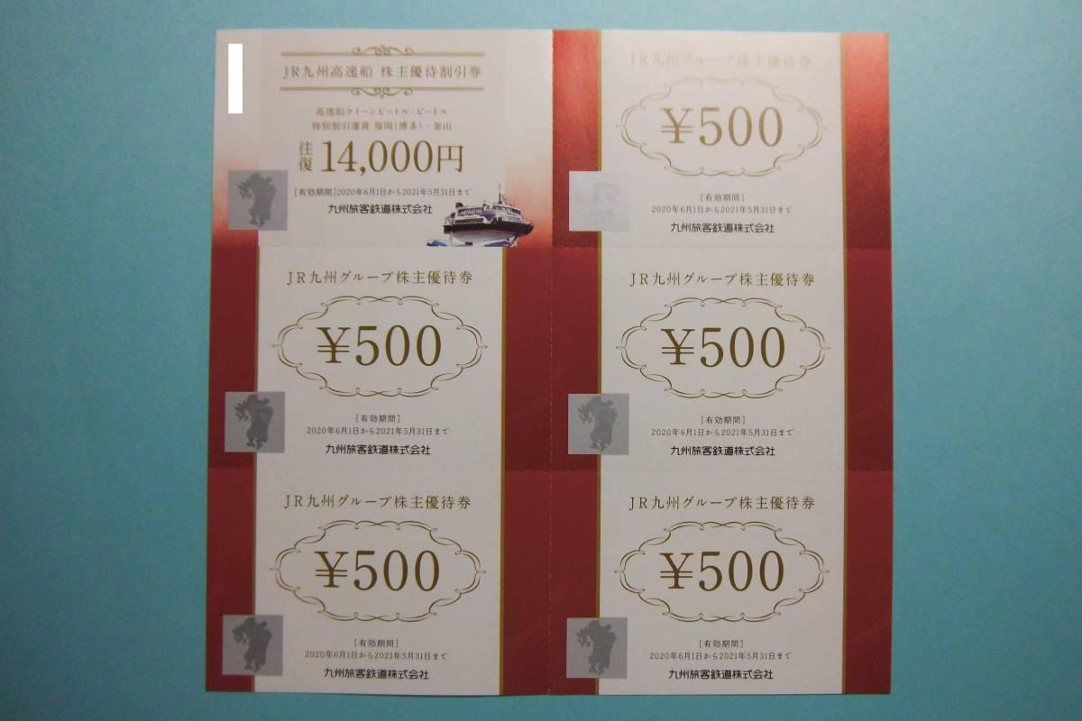 JR九州 グループ株主優待券 2500円分 + 高速船割引券1枚 【1950円即決】 送料無料_画像1