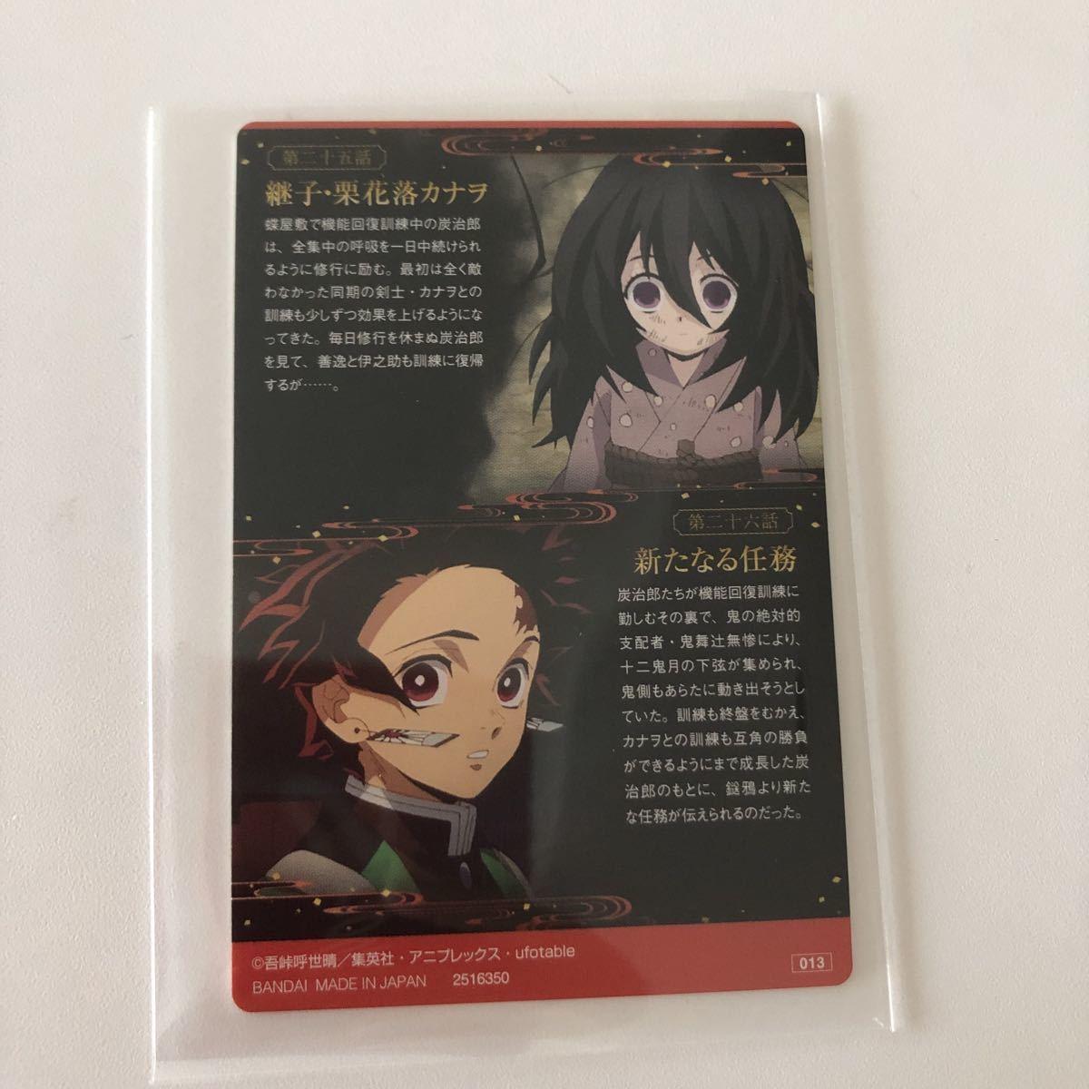 鬼滅の刃 煉獄杏寿郎 カード_画像2