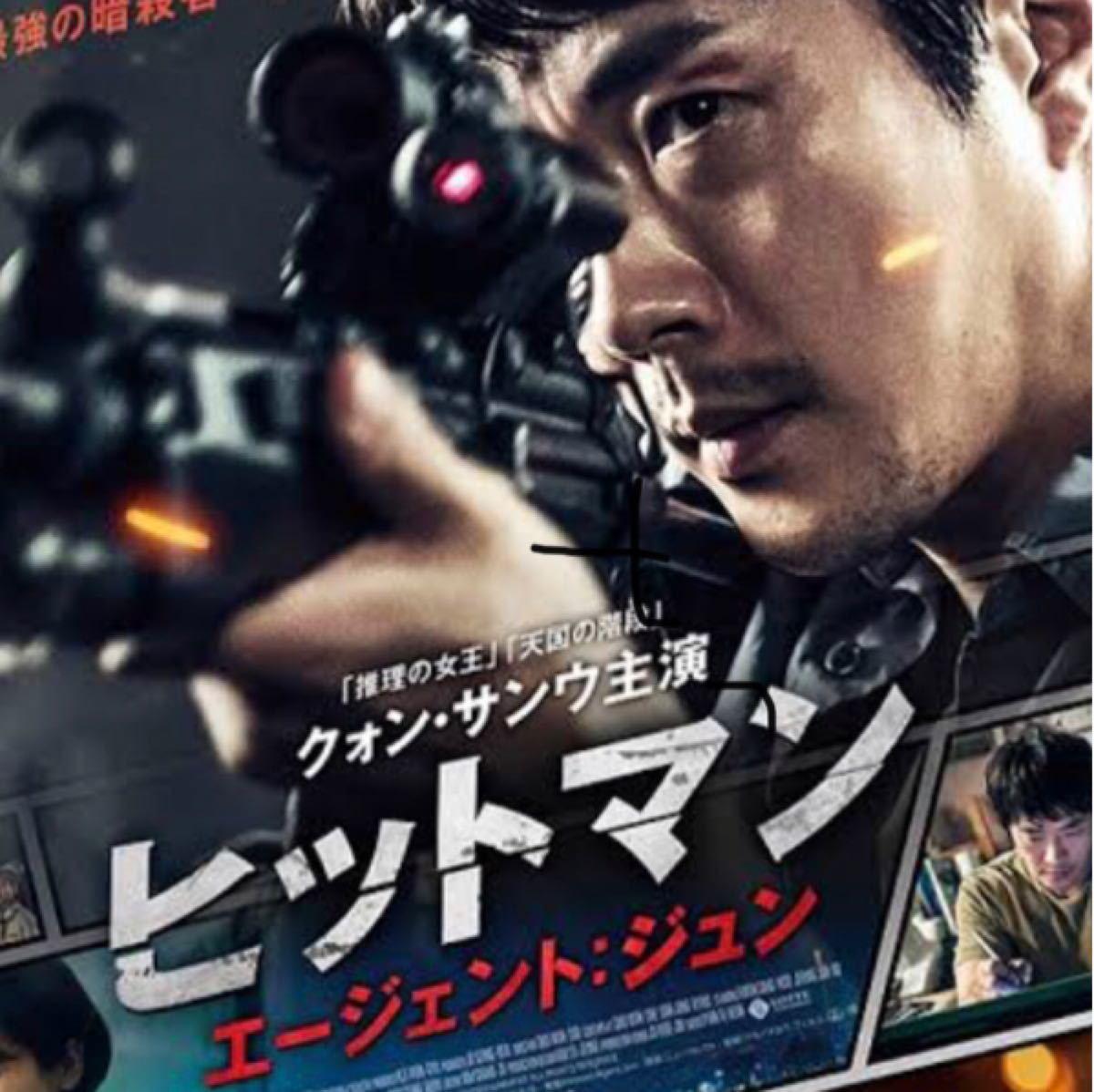 韓国映画  ヒットマン エージェント・ジュン  クォン・サンウ  DVD  日本語吹替有り  レーベル有り