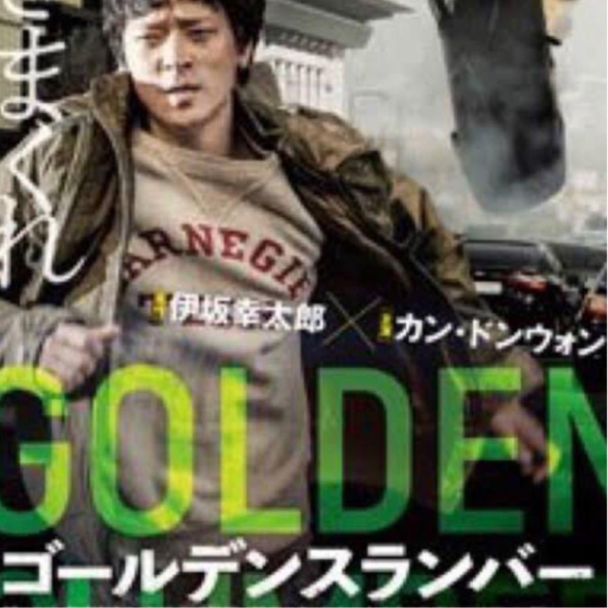 韓国映画  ゴールデンスランバー  カン・ドンウォン  DVD  レーベル有り