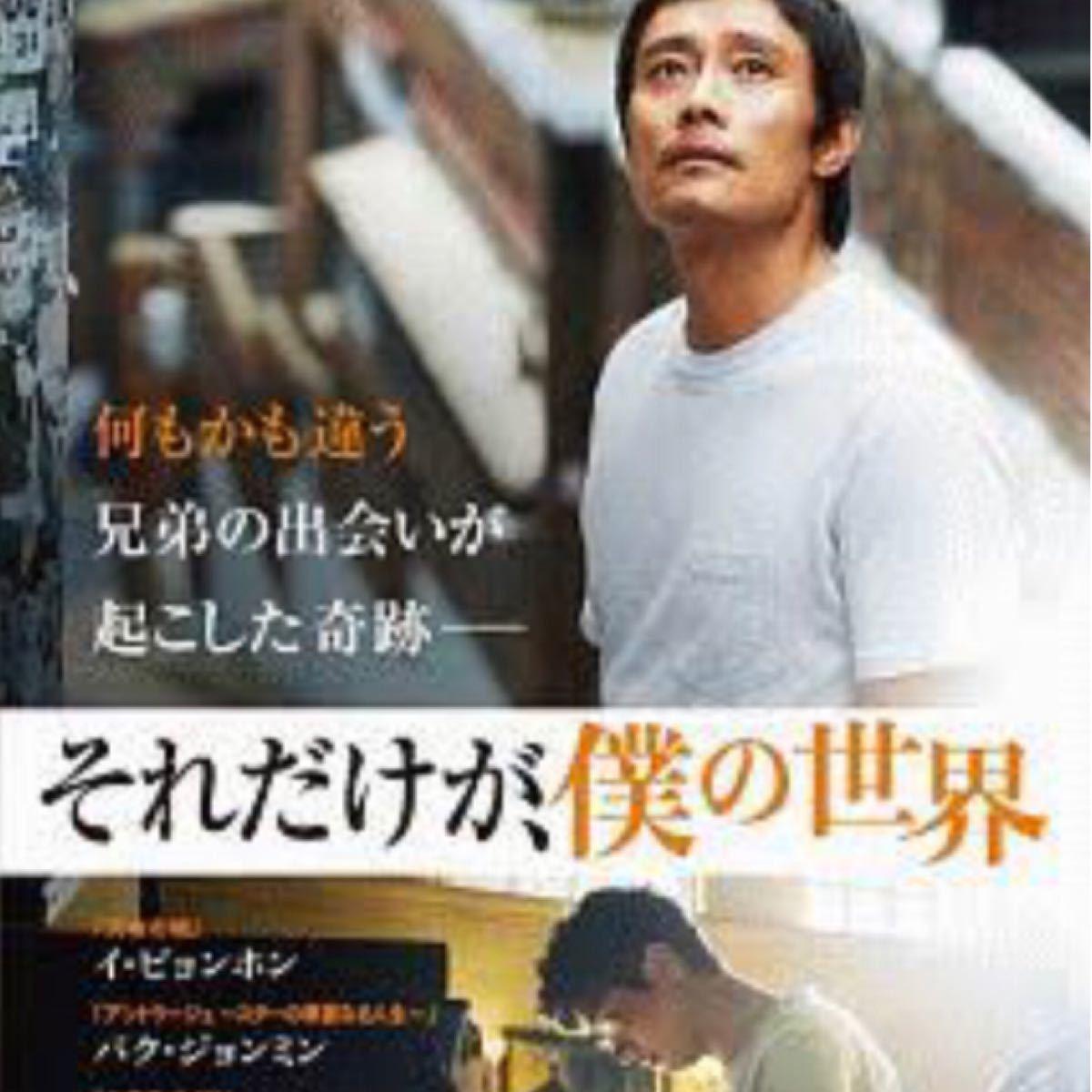 韓国映画  それだけが僕の世界  イ・ビョンホン  パク・ジョンミン  DVD  日本語吹替有り  レーベル有り