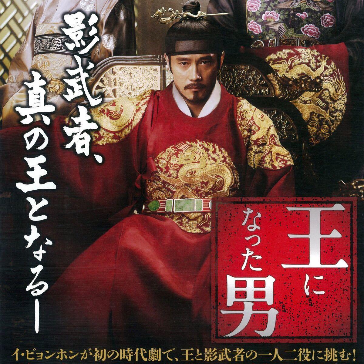 韓国映画  王になった男  王の涙  DVD  2点セット  日本語吹替有り  レーベル有り