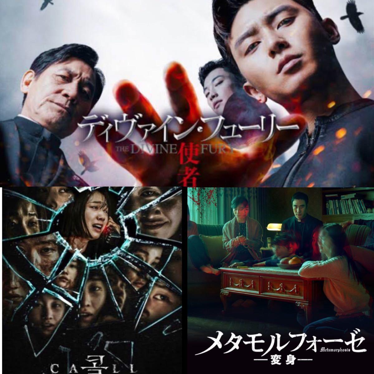 韓国映画  DVD  3点セット  レーベル有り  入替可能です
