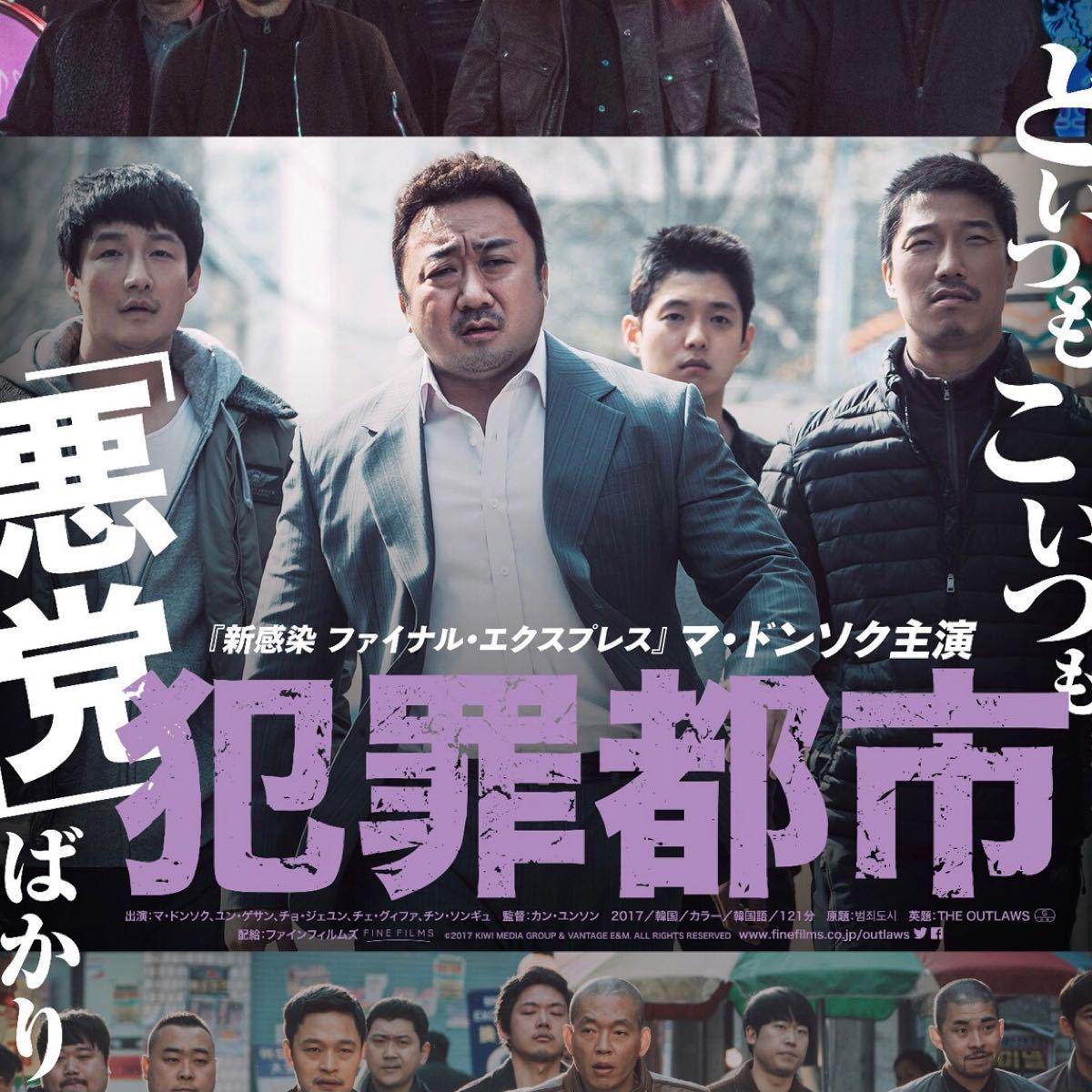 韓国映画  犯罪都市  マ・ドンソク  ユン・ゲサン  DVD  日本語吹替有り  レーベル有り