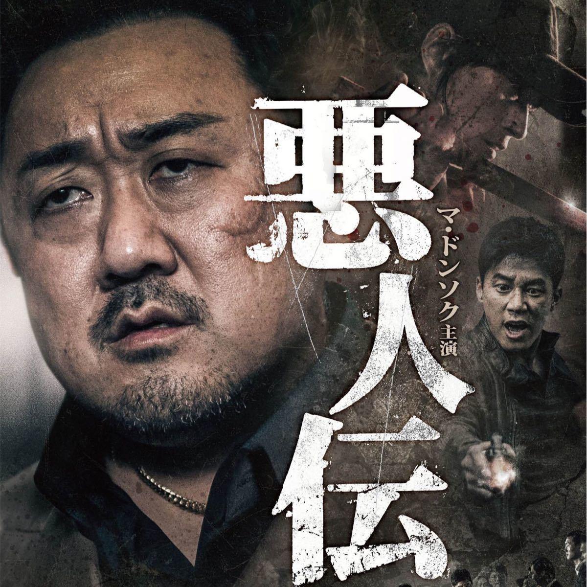 韓国映画  悪人伝  マ・ドンソク  DVD  日本語吹替有り  レーベル有り