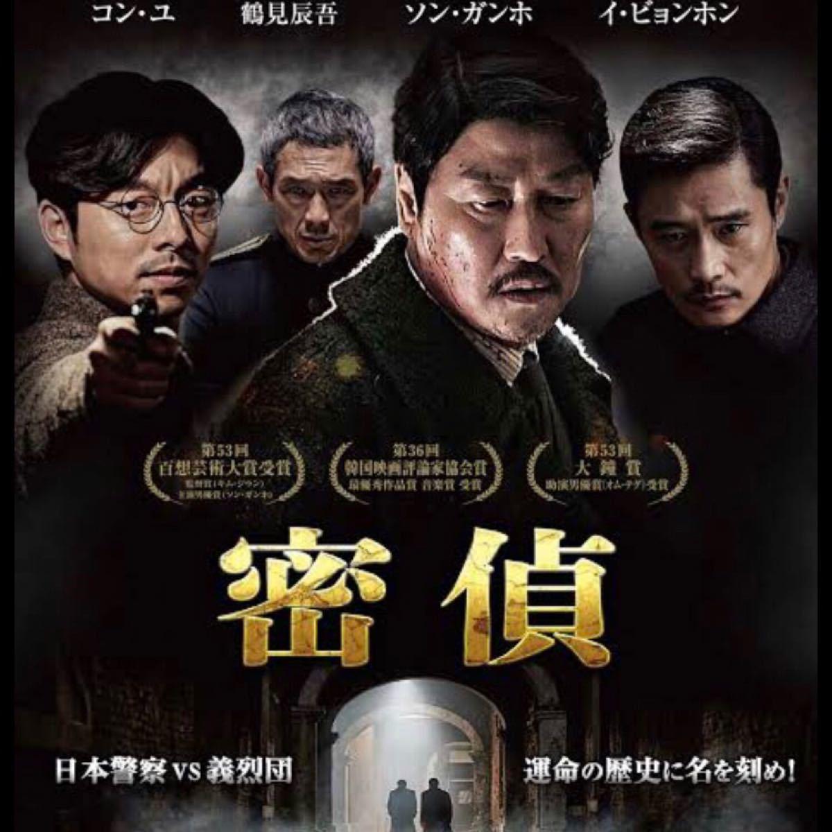 韓国映画  密偵  コン・ユ  ソン・ガンホ  DVD  日本語吹替有り  レーベル有り