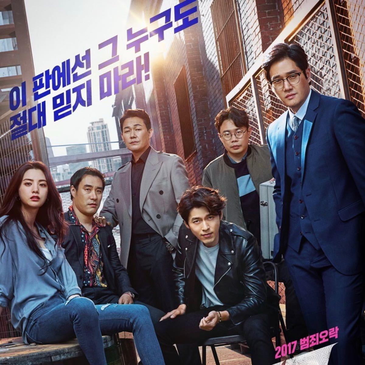 韓国映画  ザ・スゥインダラーズ  ヒョンビン  DVD  日本語吹替有り  レーベル有り