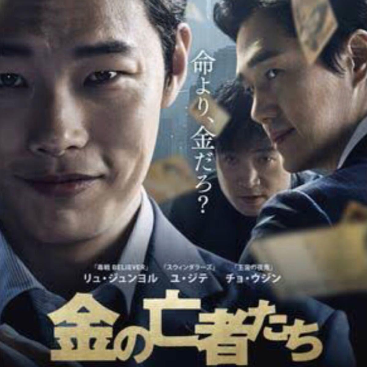 韓国映画  金の亡者たち  リュ・ジュンヨル  ユ・ジテ  DVD  レーベル有り