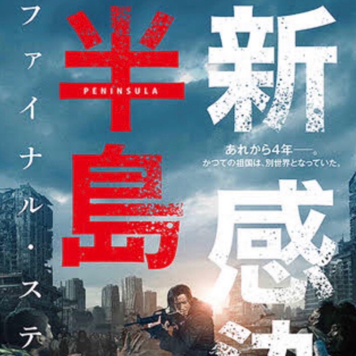 韓国映画  スペース・スウィーパーズ  新感染 半島  DVD  2点セット  レーベル有り