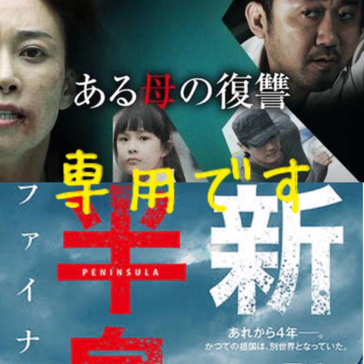 専用です。韓国映画  ある母の復讐  新感染半島  DVD 2点セット レーベル有り