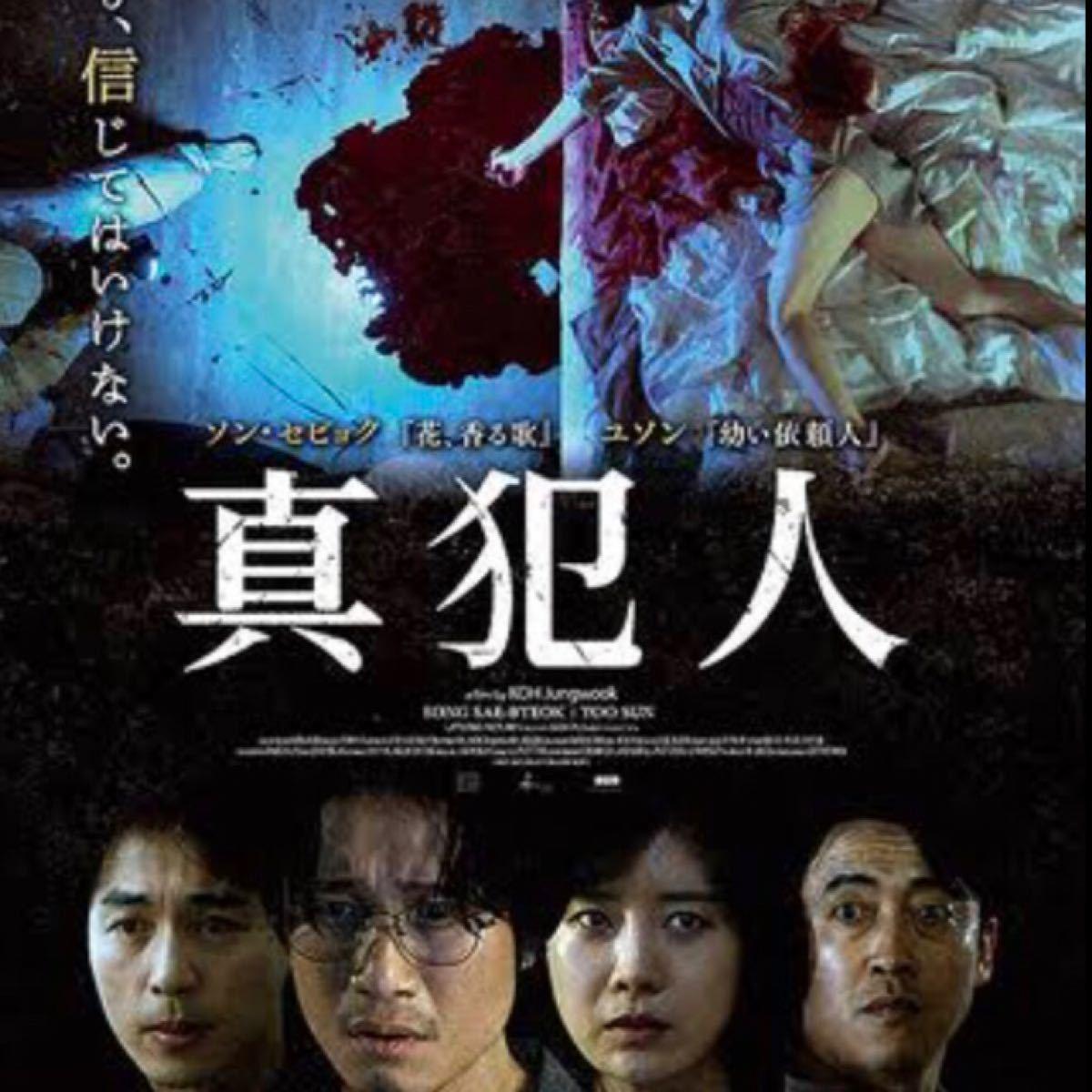 韓国映画  真犯人  ユソン  シン・セビョク  DVD  レーベル有り
