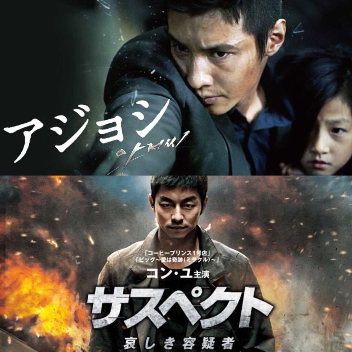 韓国映画  アジョシ  サスペクト  DVD  2点セット  日本語吹替有り  レーベル有り