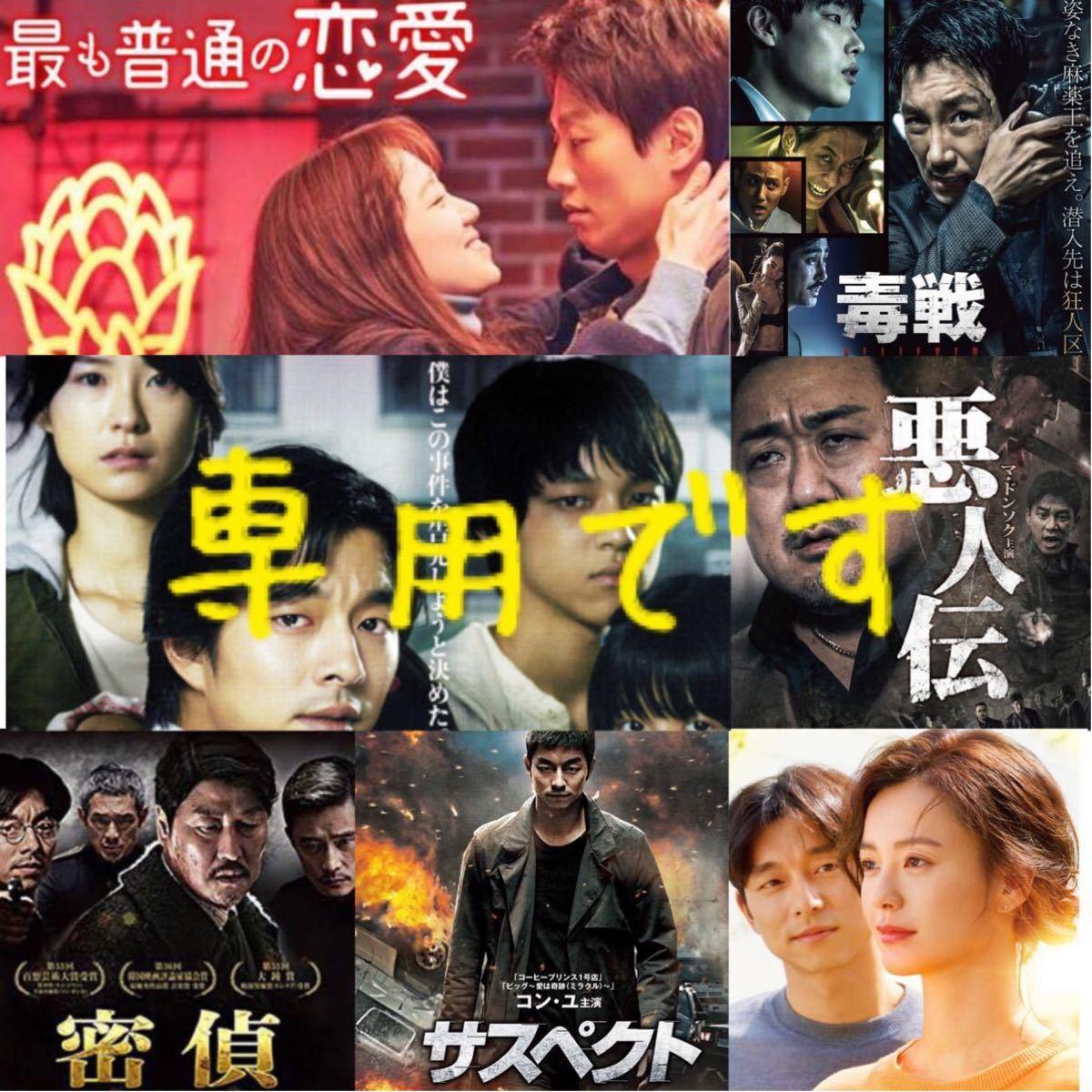 専用です。韓国映画  DVD  7点セット  レーベル有り