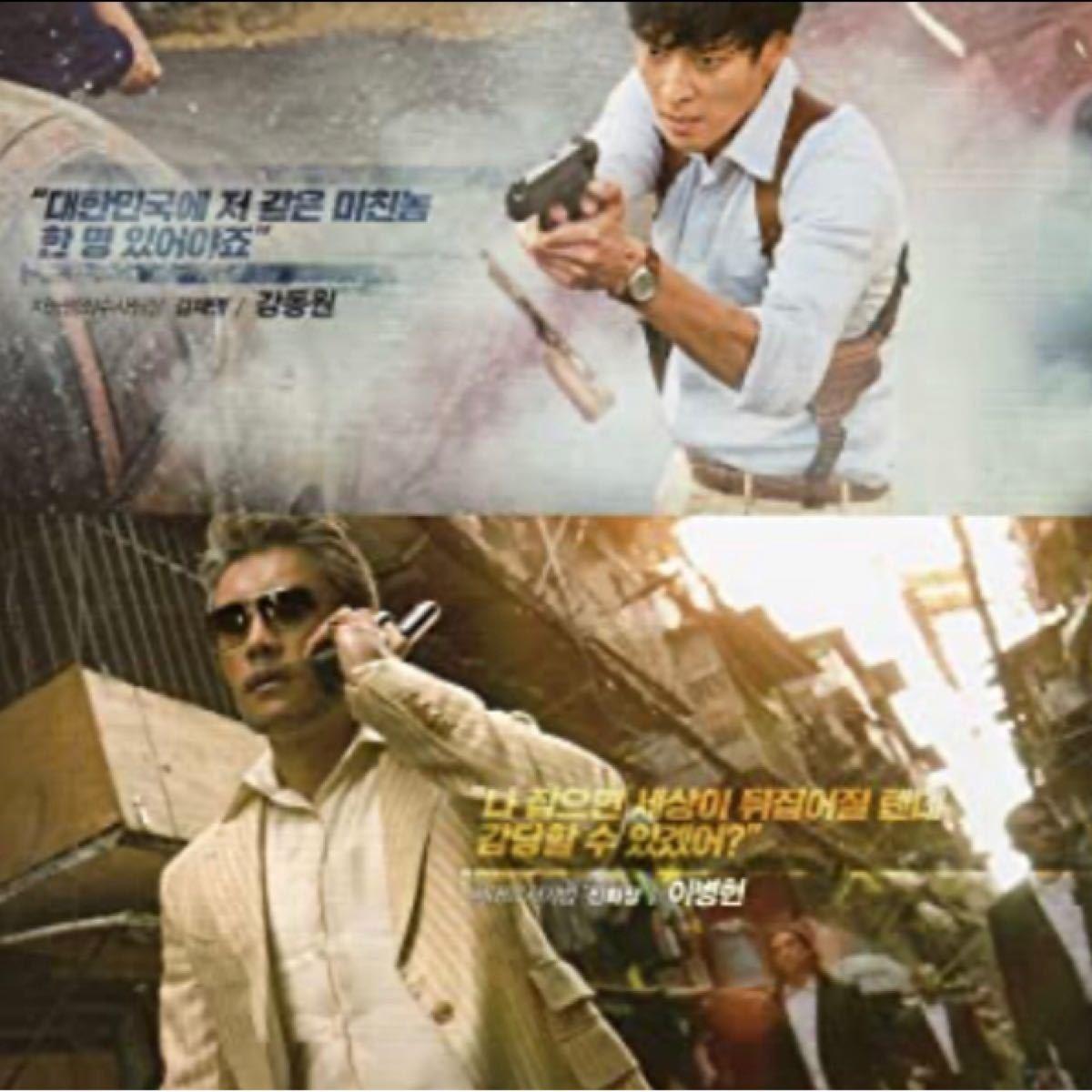 韓国映画  マスター  カン・ドンウォン  イ・ビョンホン  キム・ウビン  DVD  日本語吹替有り  レーベル有り
