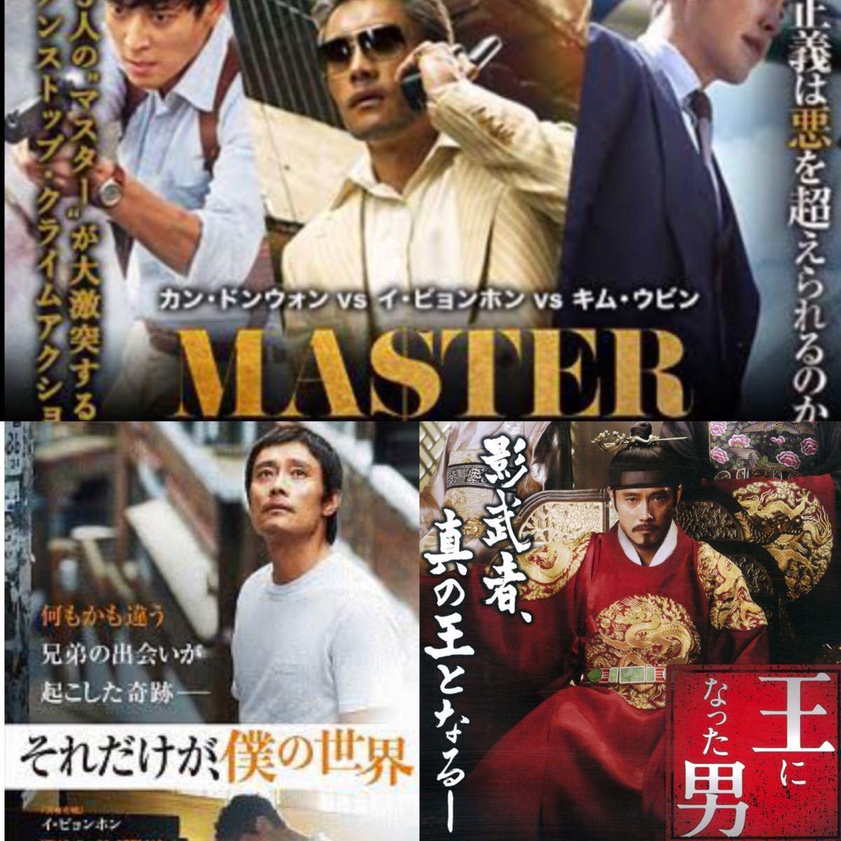 韓国映画  イ・ビョンホン  出演映画  DVD  3点セット  日本語吹替有り  レーベル有り  入替可能です