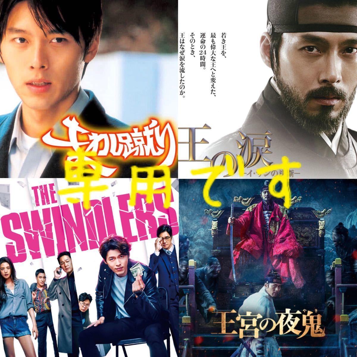 専用です。韓国映画  ヒョンビン  DVD  4点セット  レーベル有り