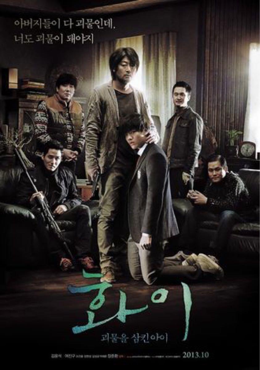 韓国映画  ファイ  ヨ・ジング  キム・ユンソク  チョ・ジヌン  DVD  日本語吹替有り  レーベル有り