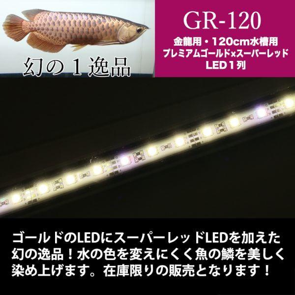 アウトレット 在庫一掃 アロワナ ライト 幻の逸品 ゴールド×レッド 大型水槽 水中照明 LED 1列 熱帯魚 金龍 120cm水槽用 でんらい GR-120_画像3