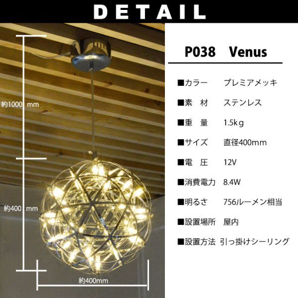 天体照明 オブジェにもなる天井照明 LED リビング 吹抜け カフェ 店舗 ホテル ペンダントライト 吊り下げ 40cm 白い電球6000K P038-Venus_画像9