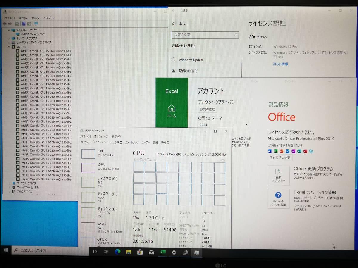 ※怪物/CAD/3DDCG/動画編集/16コア32スレッド/第10世代 i7-10700K 同等/Quadro 6000/メモリ32GB/SSD1TB+HDD2TB/Win10/office2019_画像2