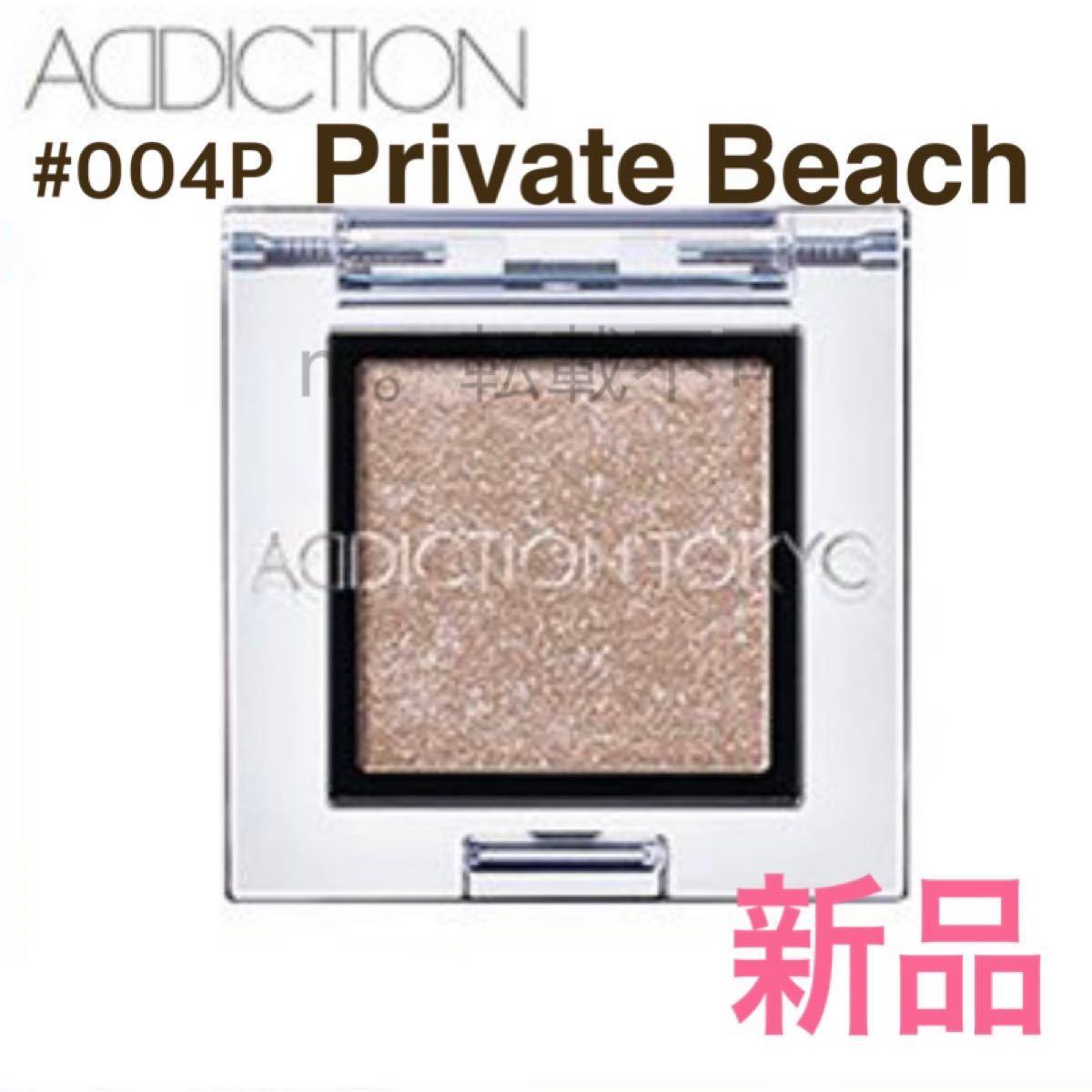 アディクション アイシャドウ #004P プライベートビーチ ADDICTION 新品