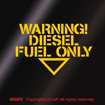 WARNING DIESEL FUEL ONLY/ステッカー(黄)Type2ディーゼル、軽油、給油口、ステンシル系_画像1