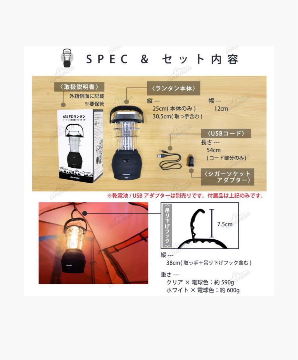 LED ランタン 63灯 USB 手回し ソーラー 電池 車載充電 Lantern