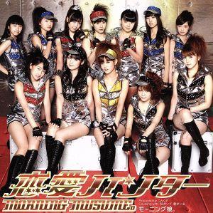 恋愛ハンター(初回生産限定盤A)(DVD付)/モーニング娘。_画像1