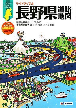 長野県道路地図 ライトマップル/昭文社_画像1