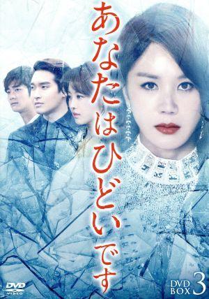あなたはひどいです DVD-BOX3/オム・ジョンファ,チャン・ヒジン,チョン・ギョウン_画像1