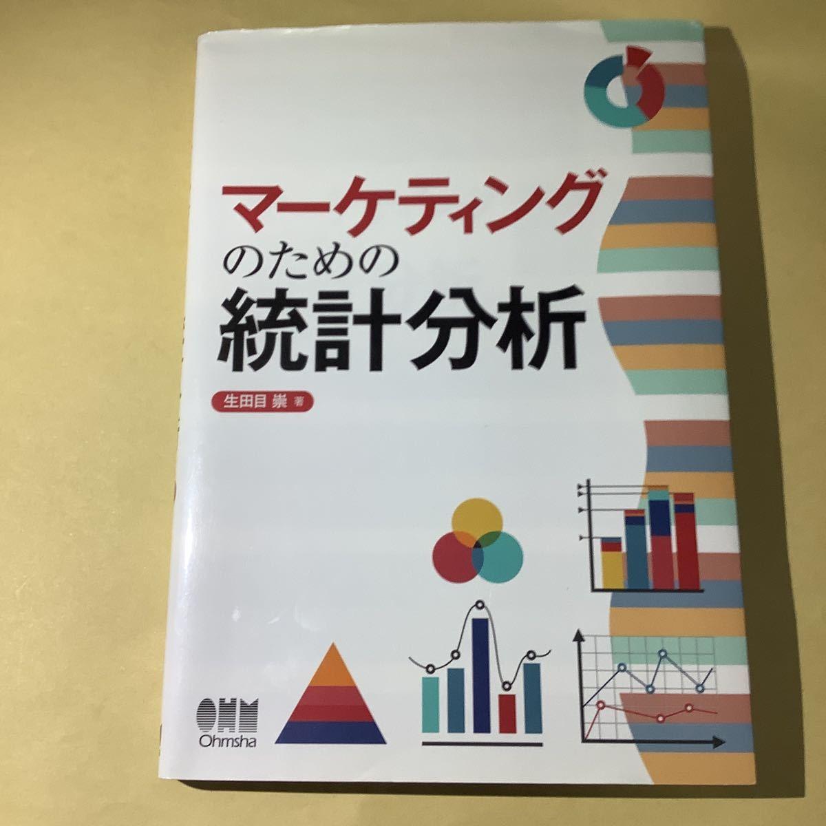 マーケティングのための統計分析/生田目崇 (著者)