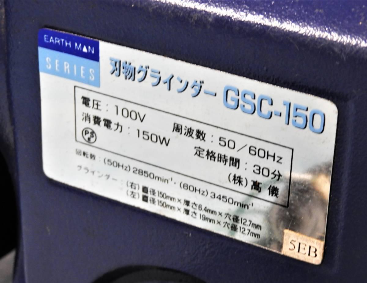 ☆EARTH MAN 高儀「150mm刃物グラインダー」完動品!★_画像8