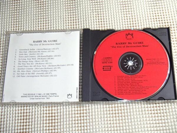 廃盤 Barry McGuire バリー マクガイア The Eve Of Destruction Man / Spalax /元 New Christy Minstrels リードシンガー Greenback Dollar