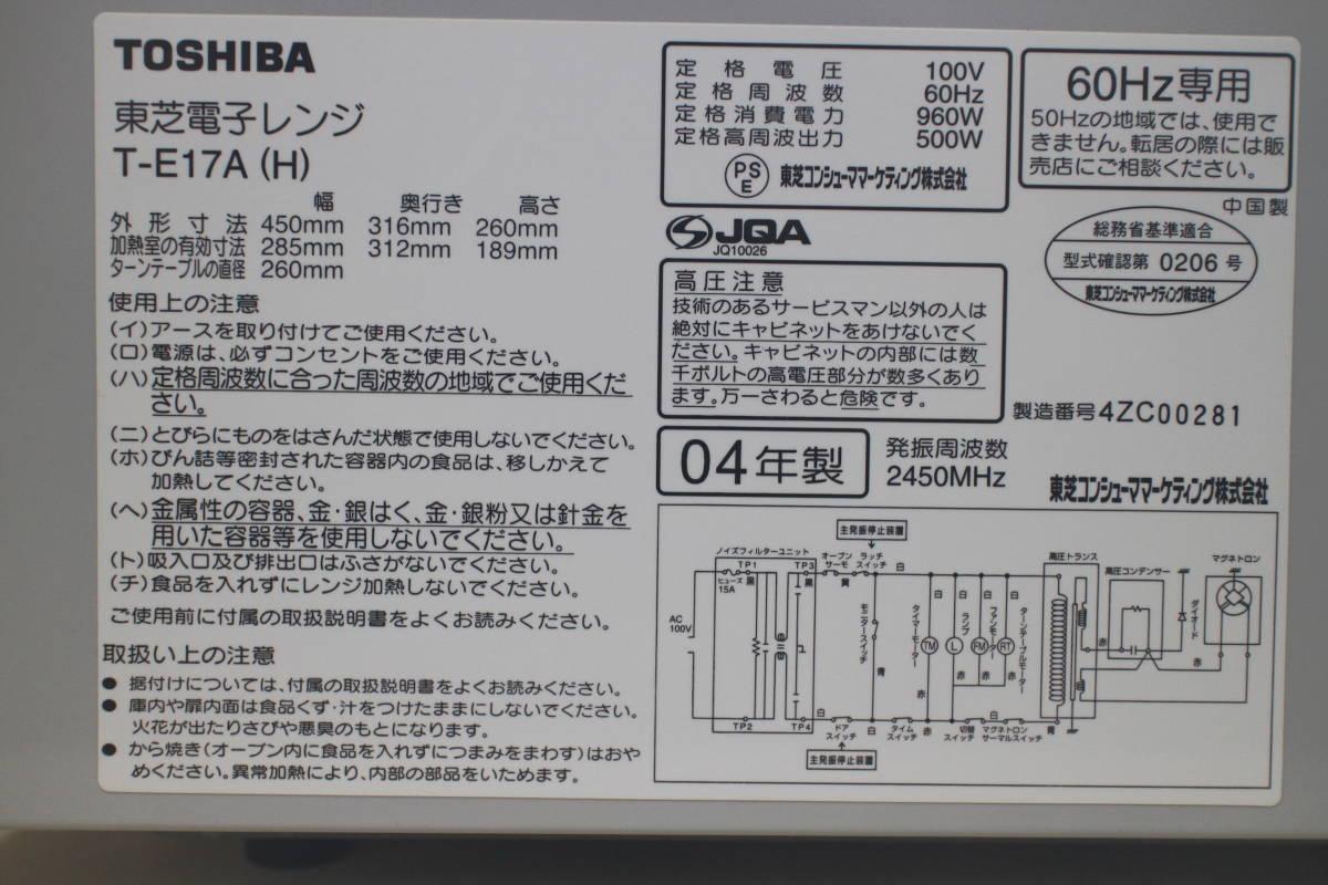 送料無料【60Hz西日本専用】東芝電子レンジ T-E17A(H) TT365