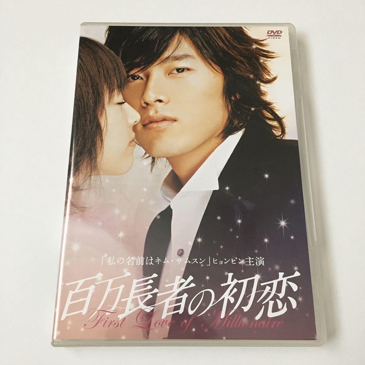 ヒョンビン 百万長者の初恋 デラックス版 DVD 2枚組