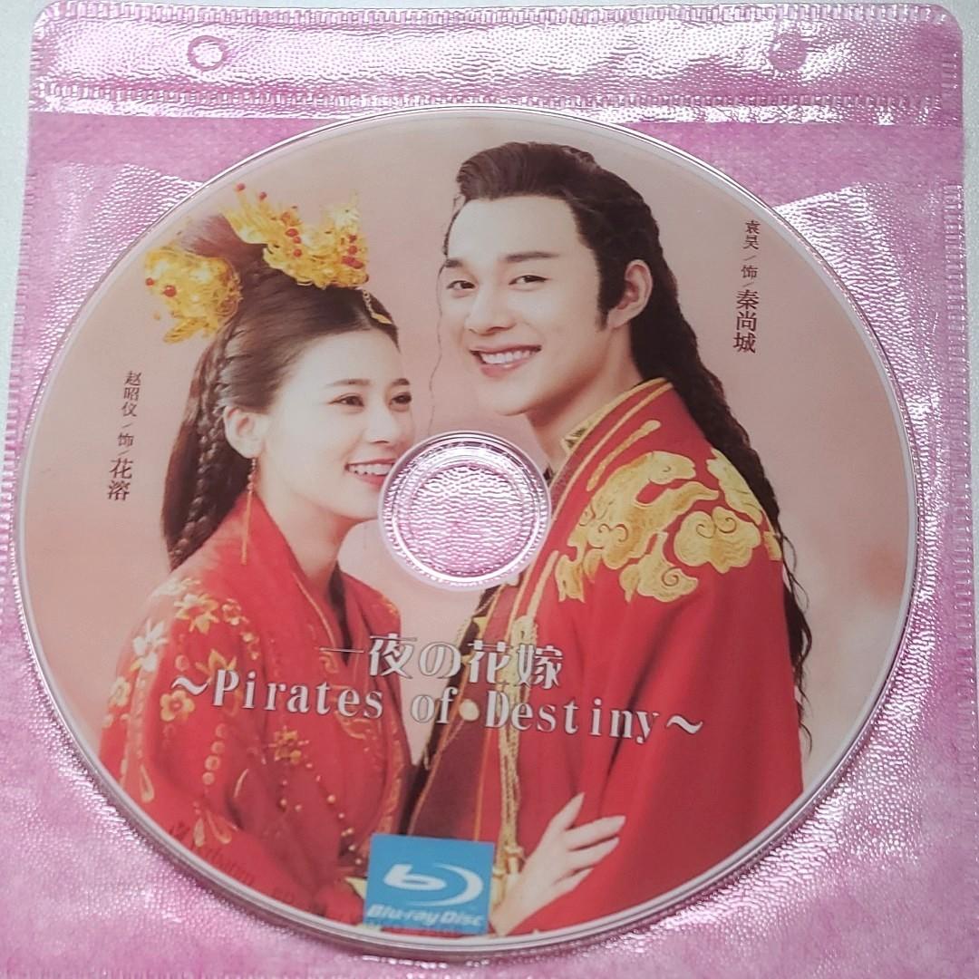 中国ドラマ 一夜の花嫁 Blu-ray