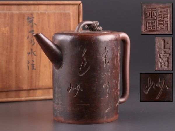 中国古玩 唐物 煎茶道具 朱泥 紫泥 上富 款 漢詩刻 水注 急須 遊環摘み蓋 在印 古作 時代物 極上品 初だし品 a7845